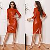 Платье приталённое экокожа 42-44,44-46, фото 3