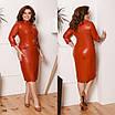 Платье деловое приталённое экокожа 48-50,52-54,56-58, фото 3