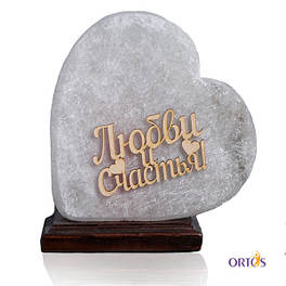 Соляная лампа Сердце Любви и счаcтья, 3.5 кг