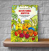 Фруктове життя – Юлія Смаль, Вікторія Андрєєва