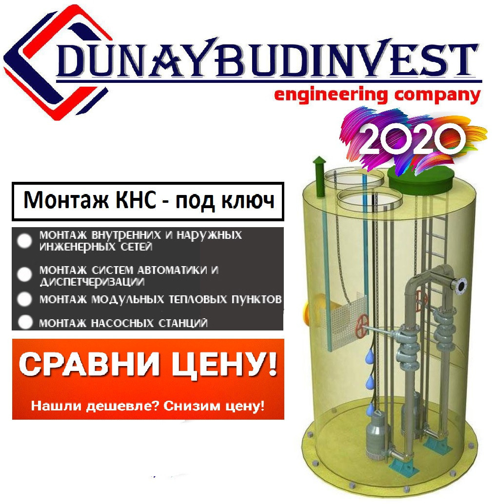 Монтаж КНС 40 м3/ч.