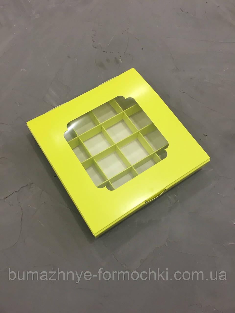 Коробка с окошком на 16 конфет, салатового цвета 185*185*30