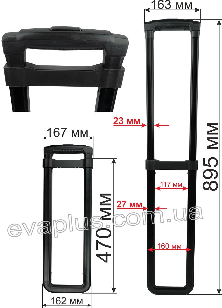 Выдвижная система М30 (47.5см)
