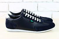 Кроссовки мужские Lacoste синие кожаные