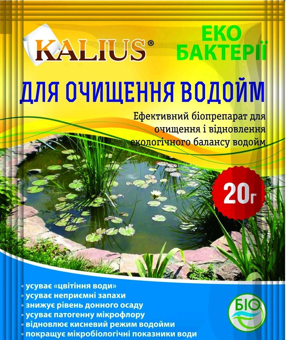 Биопрепарат для очистки водоемов Kalius, 20 г