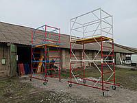 Вышка-тура строительная передвижная 1.2 х 2.0 2+1