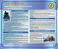 Безпека при роботі на тракторах взимку, 0,5х0,6