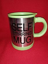 Чашка мешалка «Self Stirring Mug» Зеленая
