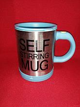 Чашка мешалка «Self Stirring Mug» Голубой