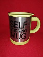 Чашка мешалка «Self Stirring Mug» Желтый