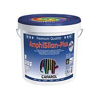 Фасадная краска силиконовая Caparol AmphiSilan-Plus В3 (2,35 л)