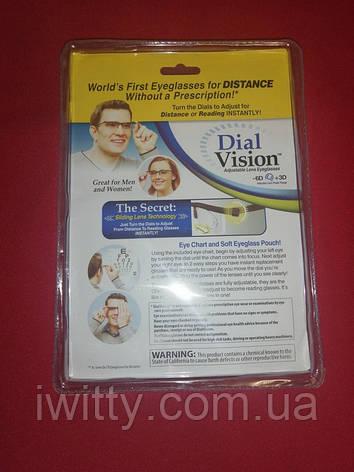 Очки Dial Vision, фото 2