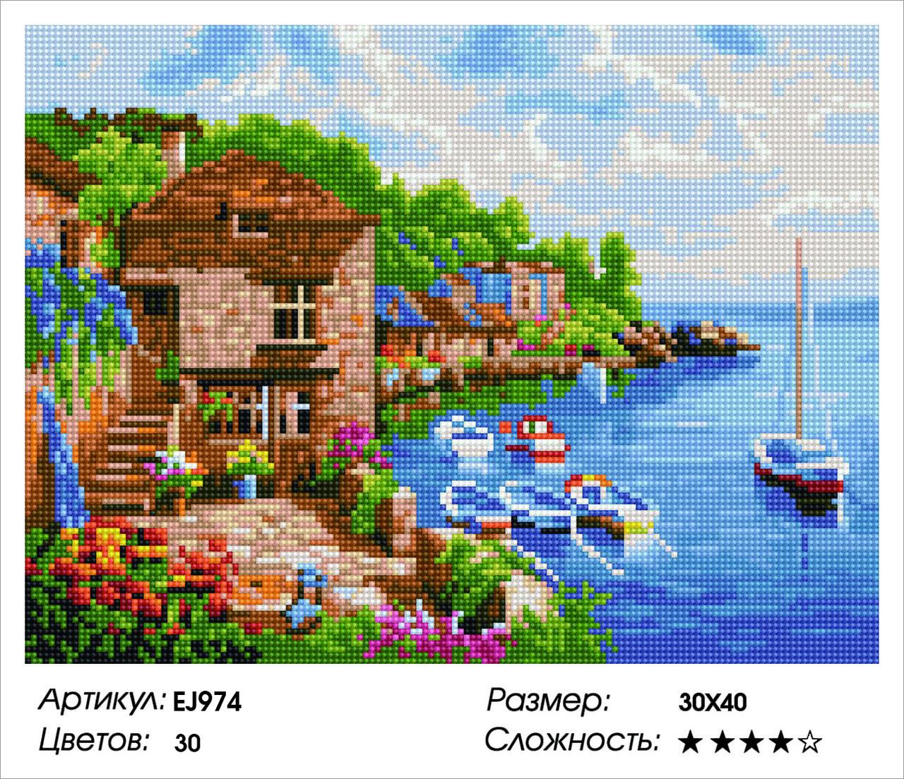 Алмазная живопись 30*40см. EJ974 Городская пристань Rainbow Art , алмазная мозайка
