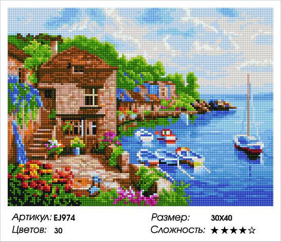 Алмазная живопись 30*40см. EJ974 Городская пристань Rainbow Art , алмазная мозайка, фото 2