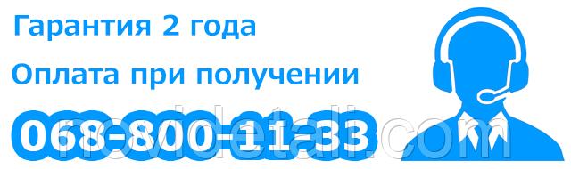 068-800-11-33