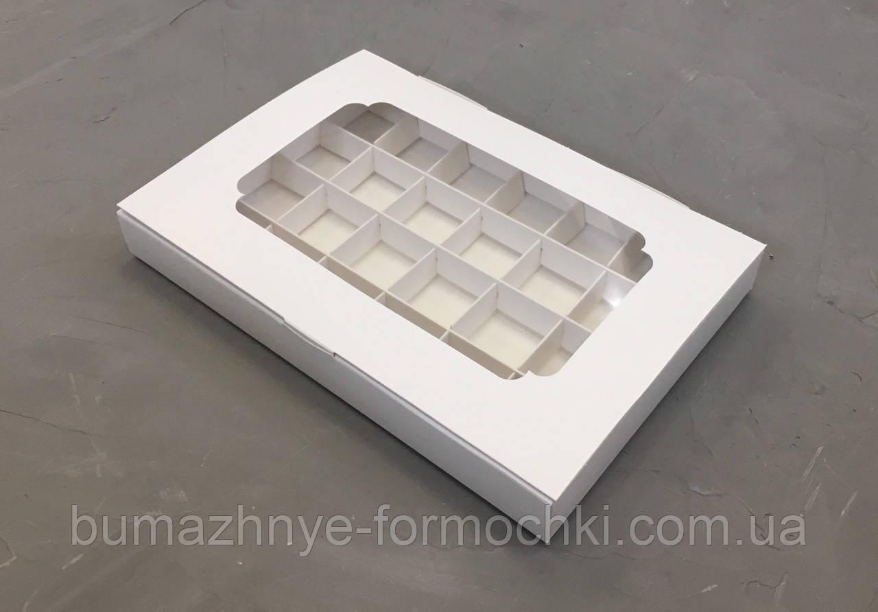 Белая коробка для 24 конфет,  270*185*30