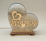 Соляной светильник Сердце большое Любимому, фото 2
