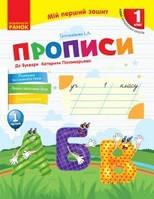 НУШ Мій перший зошит. Прописи. 1 клас: до «Букваря» К. І. Пономарьової. У 2-х частинах. Частина 1 Гусельнікова