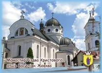 Магніт вініловий  Монастир Різдва Христового отців Василіян, м. Жовква 50х70 мм