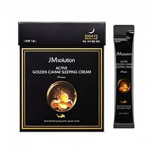 Ночной крем с экстрактом икры и золотом JM Solution Active Golden Caviar Sleeping Cream, 4 мл