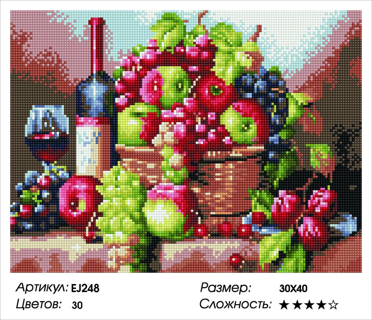 Алмазная живопись 30*40см. EJ248 Натюрморт с вином Rainbow Art , алмазная мозайка