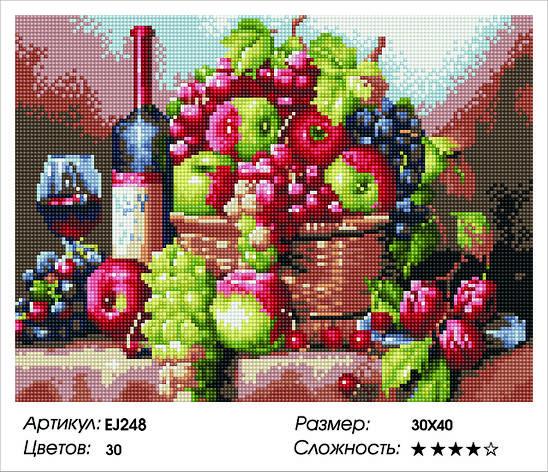 Алмазная живопись 30*40см. EJ248 Натюрморт с вином Rainbow Art , алмазная мозайка, фото 2