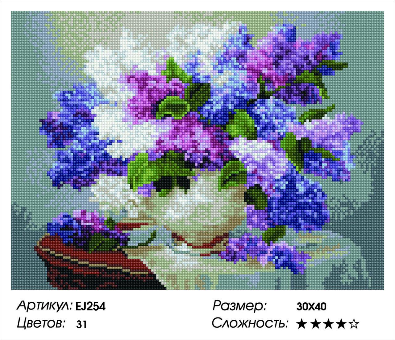 Алмазная живопись 30*40см. EJ254 Весенняя сирень Rainbow Art , алмазная мозайка
