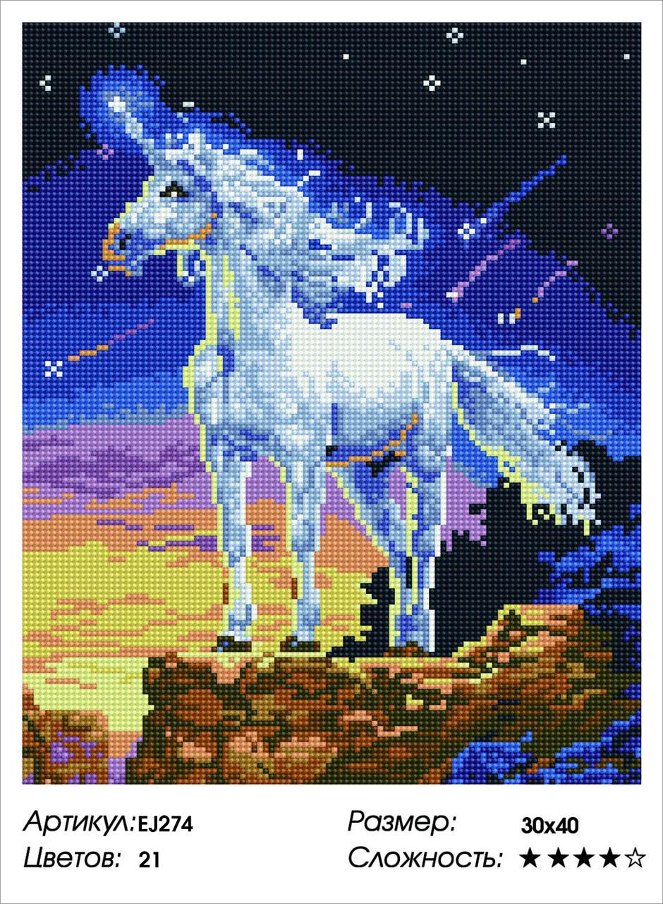 Алмазная живопись 30*40см. EJ274 Сказочный единорог Rainbow Art , алмазная мозайка