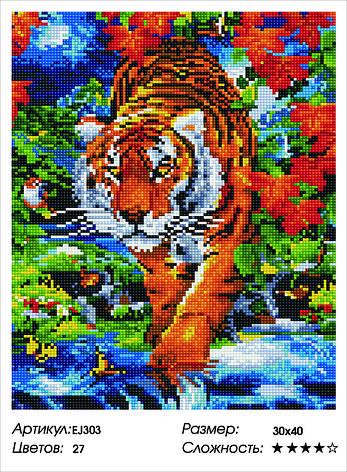 Алмазная живопись 30*40см. EJ303 Тигр на реке Rainbow Art , алмазная мозайка, фото 2