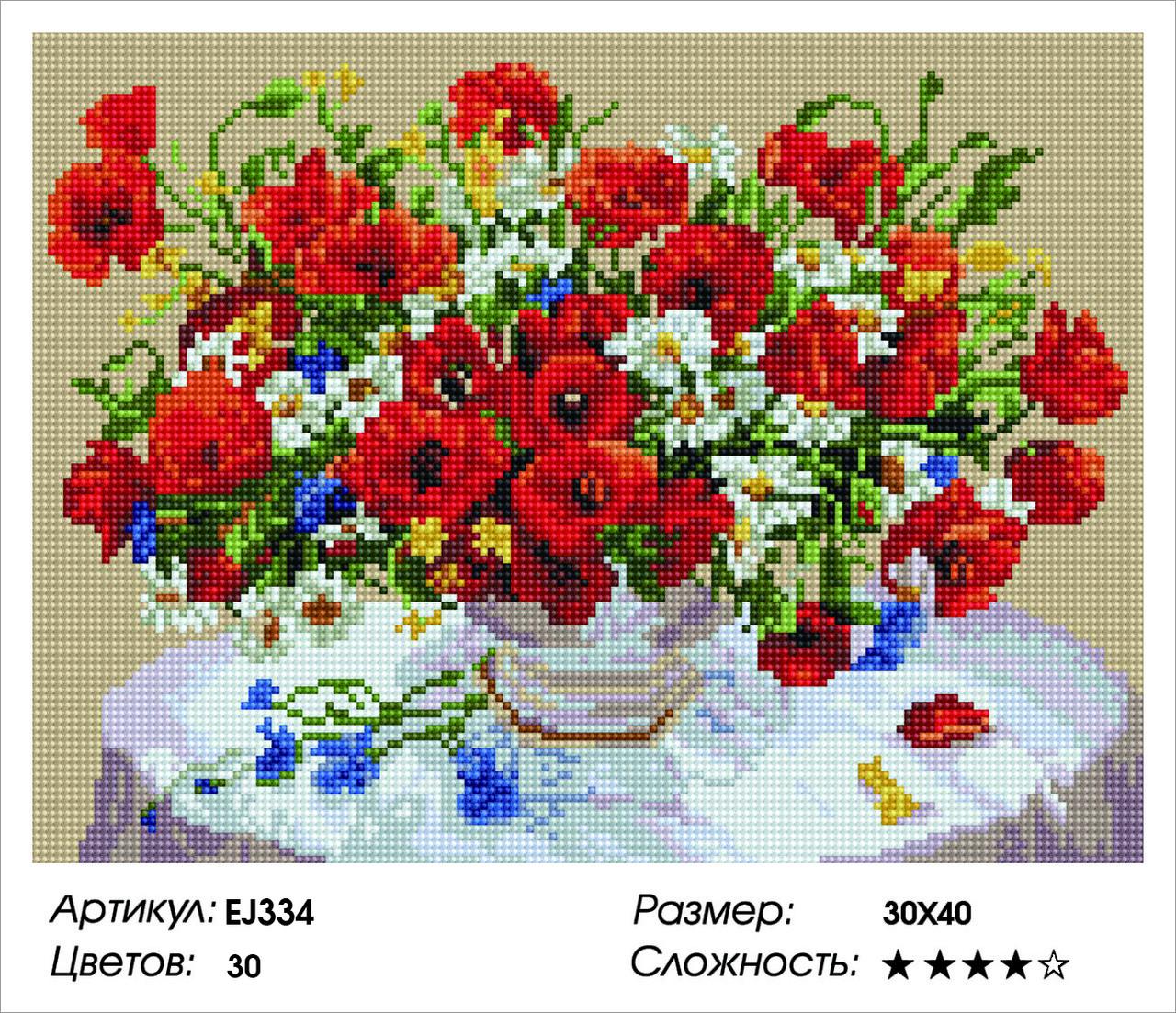 Алмазная живопись 30*40см. EJ334 Маки и ромашки Rainbow Art , алмазная мозайка