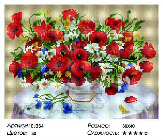 Алмазная живопись 30*40см. EJ334 Маки и ромашки Rainbow Art , алмазная мозайка, фото 2