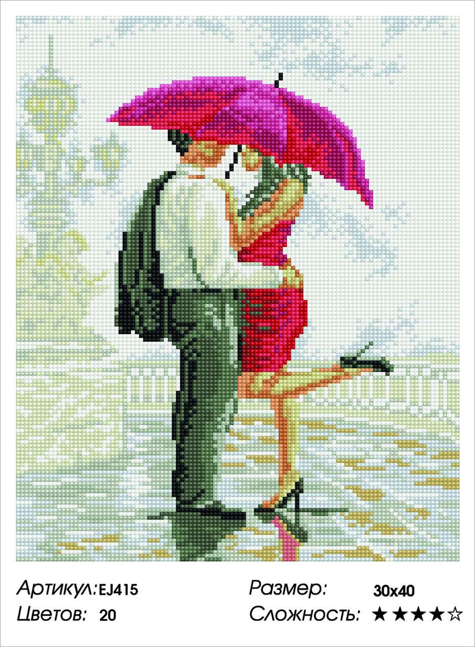 Алмазная живопись 30*40см. EJ415 Влюблённые под зонтом Rainbow Art , алмазная мозайка