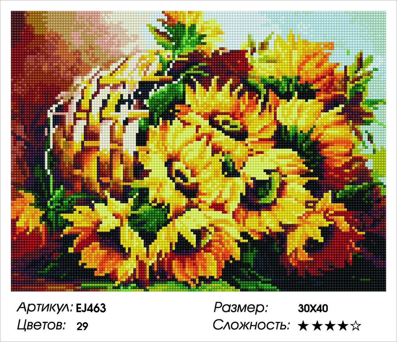 Алмазная живопись 30*40см. EJ463 Корзина подсолнухов Rainbow Art , алмазная мозайка