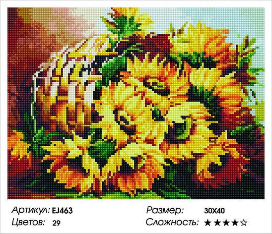 Алмазная живопись 30*40см. EJ463 Корзина подсолнухов Rainbow Art , алмазная мозайка, фото 2