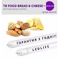LED лампа 1200 мм для хліба і сиру G13 T8 FOOD 15W Ra≥90 Ledlife