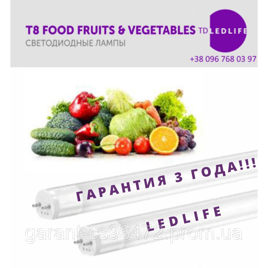 LED лампа 600 мм для Овощей и Фруктов G13 T8 FOOD 7,5W Ra≥90 Ledlife