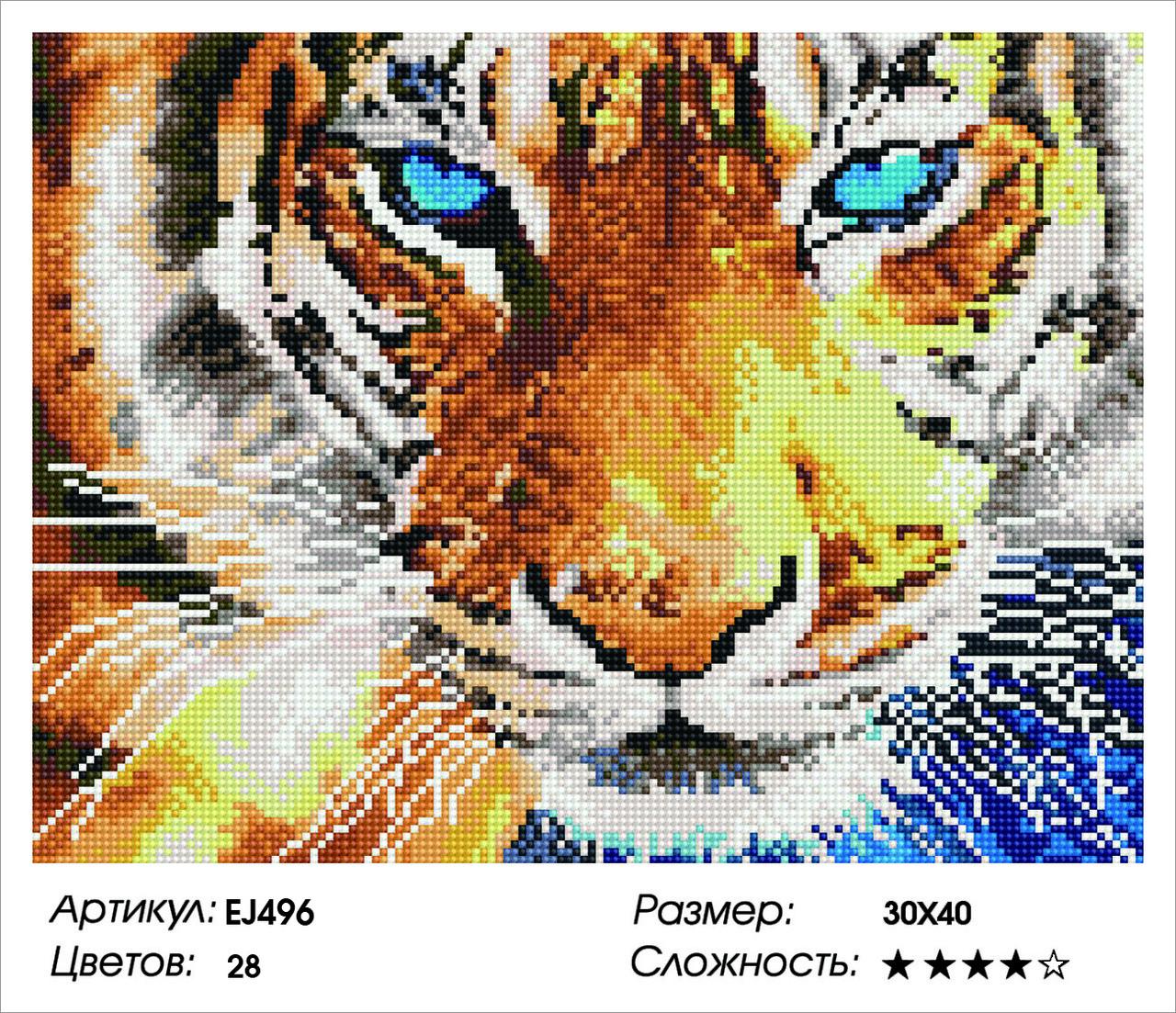 Алмазная живопись 30*40см. EJ496 Взгляд тигра Rainbow Art , алмазная мозайка
