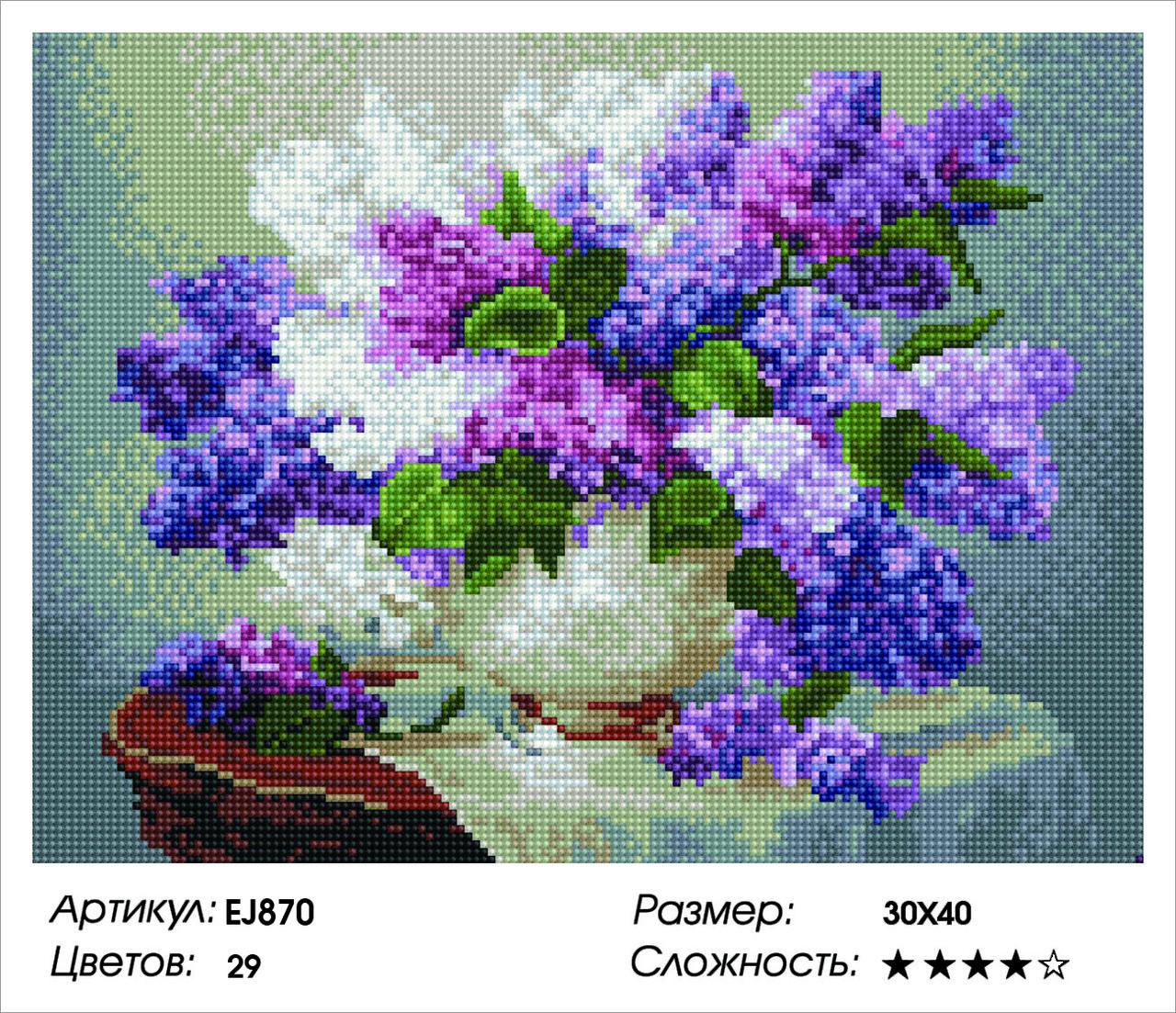 Алмазная живопись 30*40см. EJ870 Букет сирени Rainbow Art , алмазная мозайка