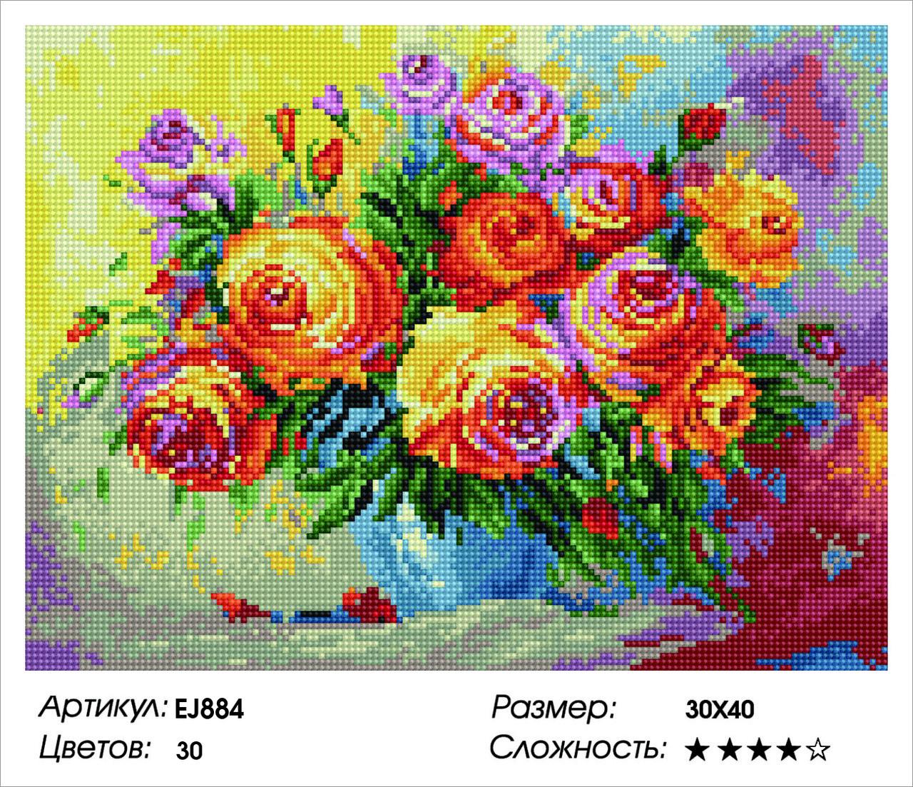 Алмазная живопись 30*40см. EJ884 Яркие розы Rainbow Art , алмазная мозайка
