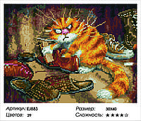 Алмазная живопись 30*40см. EJ883 Недовольный кот Rainbow Art , алмазная мозайка