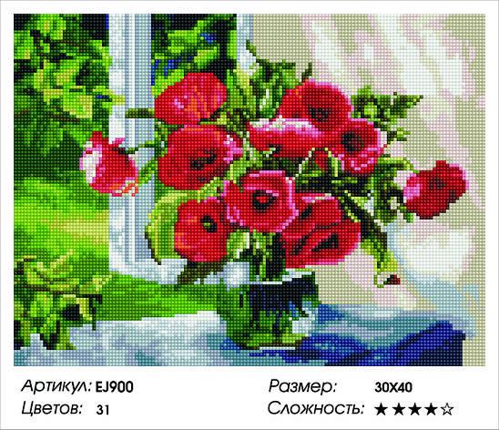 Алмазная живопись 30*40см. EJ900 Маки у окна Rainbow Art , алмазная мозайка, фото 2