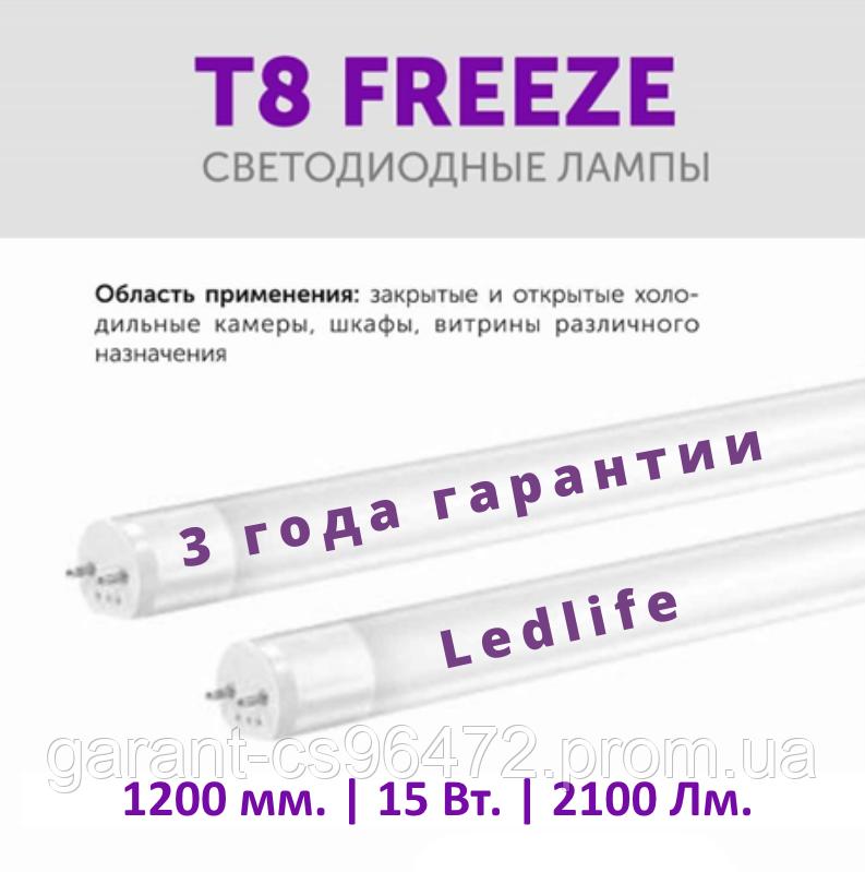 LED лампа для холодильных витрин 1200мм T8 FREEZE 15Вт Ledlife