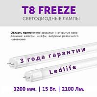 LED лампа для холодильных витрин 1200мм T8 FREEZE 15Вт Ledlife, фото 1