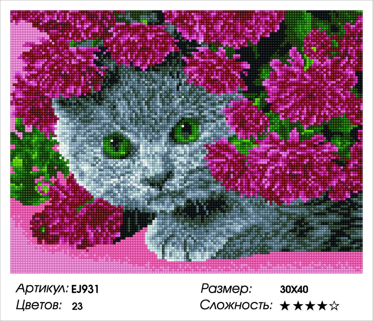 Алмазная живопись 30*40см. EJ931 Среди цветов Rainbow Art , алмазная мозайка