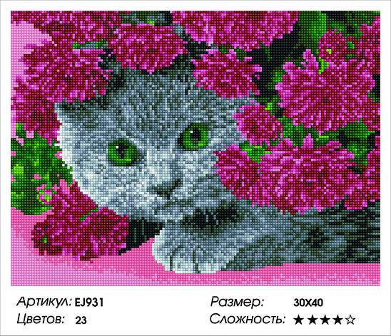 Алмазная живопись 30*40см. EJ931 Среди цветов Rainbow Art , алмазная мозайка, фото 2
