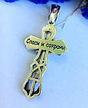 Крест нательный в серебре Спаси и Сохрани, фото 2