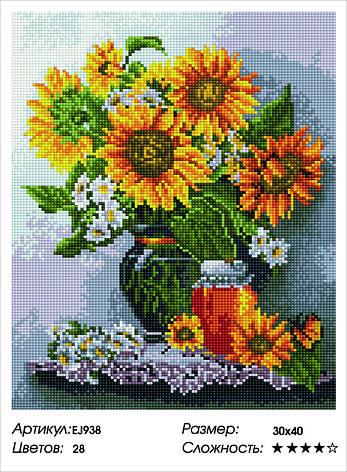 Алмазная живопись 30*40см. EJ938 Подсолнухи и мёд Rainbow Art , алмазная мозайка, фото 2
