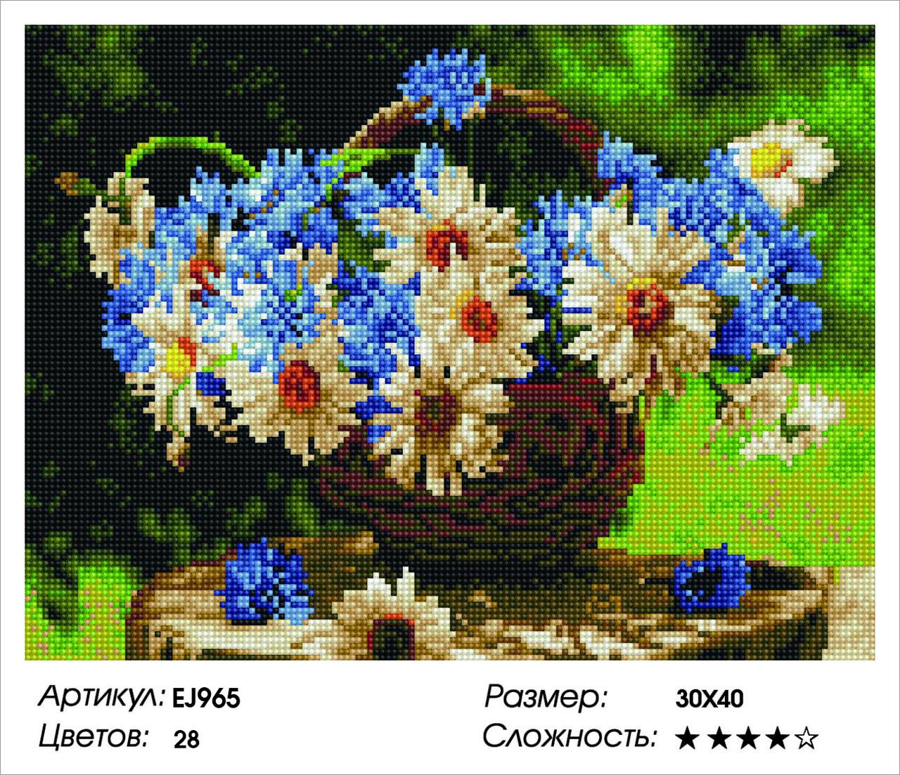 Алмазная живопись 30*40см. EJ965 Ромашки и васильки Rainbow Art , алмазная мозайка