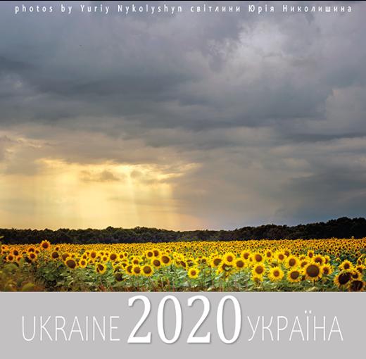 """Календар """"Україна 2020"""""""
