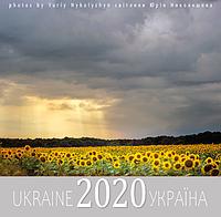 "Календар ""Україна 2020"", фото 1"
